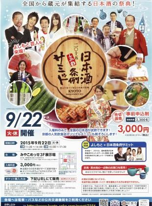 日本酒条例サミット