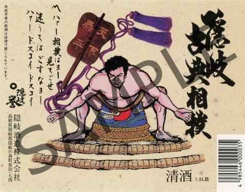 l隠岐誉 上撰 相撲ラベル1800ml