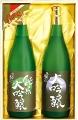 set-daijun18002