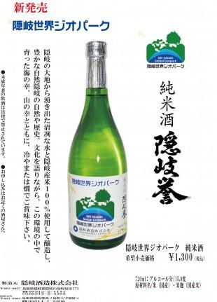 ジオパーク-純米酒チラシ1