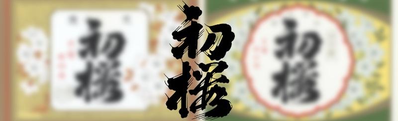 hatuzakura