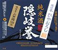 hiyaorosi-junnmaisyu-yamada-1