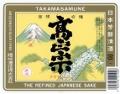 laber-k-takamasamune1800