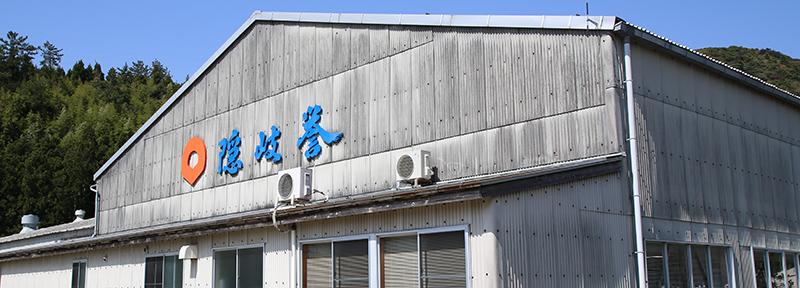 写真:隠岐酒造本社